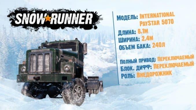 International PayStar 5070 характеристики в SnowRunner