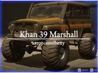 Мод KHAN 39 Marshall