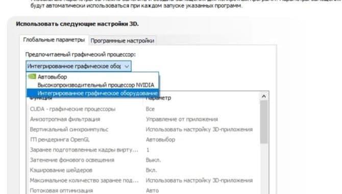 Смена графического процессора nVidia